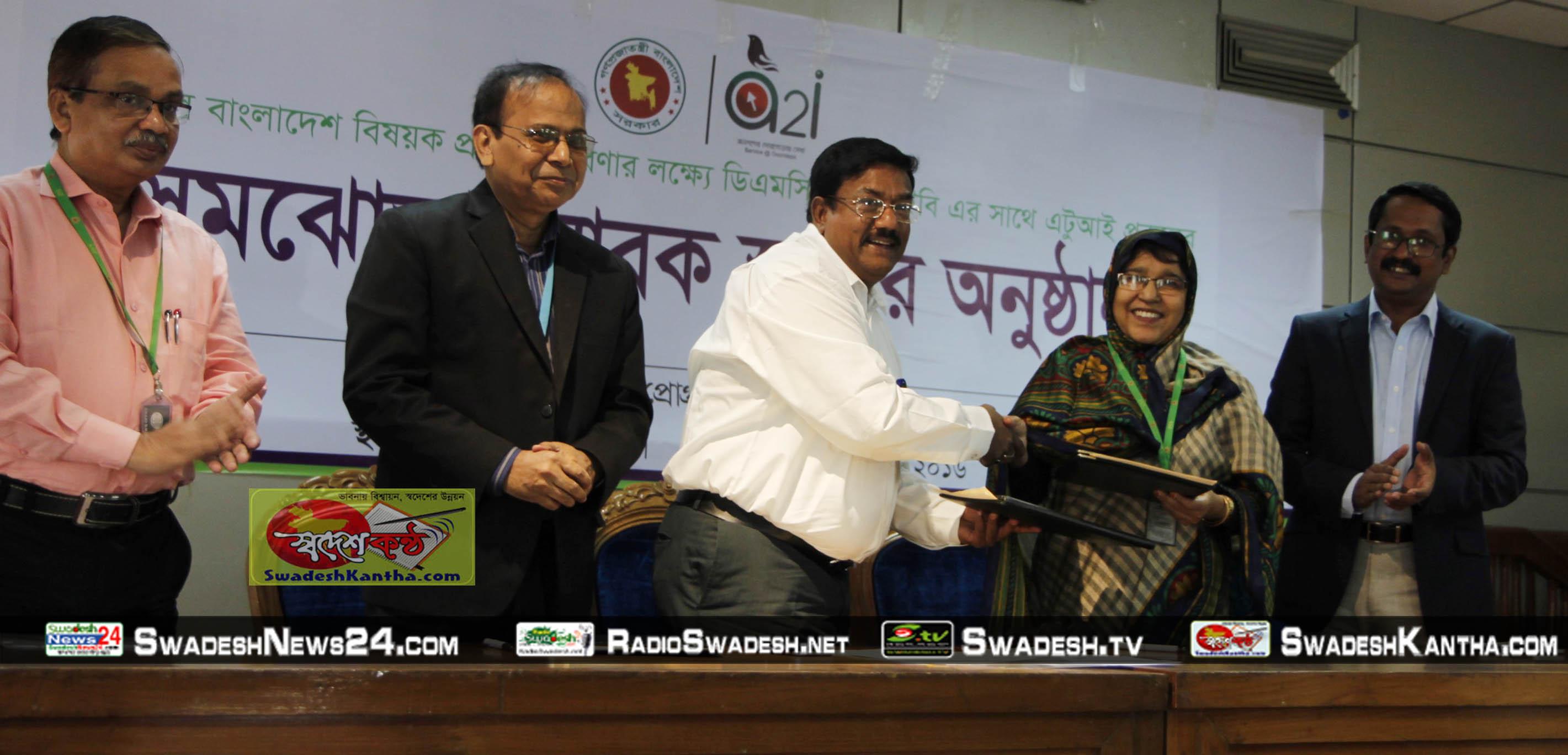 MoU between a2i, DMC & PIB swadeshkantha-saimur