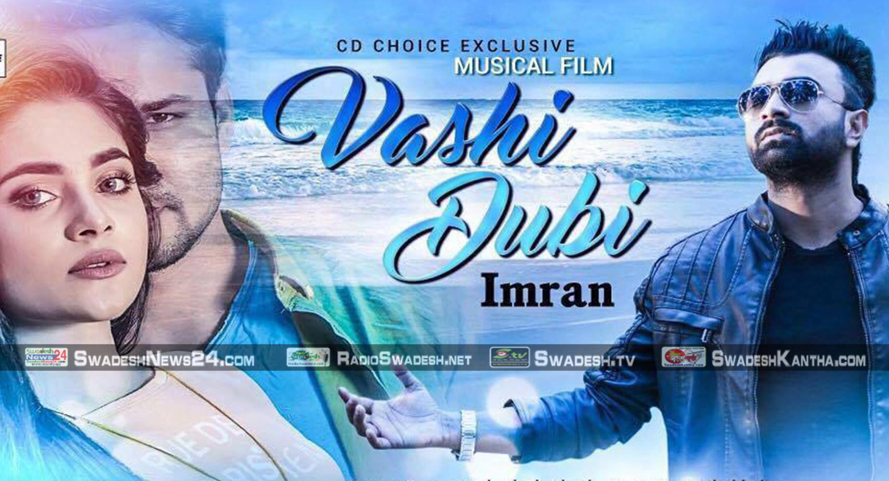imran-vashi-dubi-swadeshnews24-saimur rj